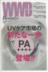 WWD JAPAN Beauty 2013年 vol.254