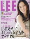 LEE 2013年 4月号
