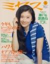 ミセス 2013年 5月号