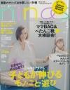 nina's 2013年 5月号