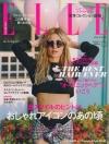 ELLEjapon 2013年 6月号