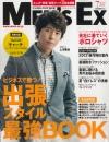 MEN'S EX 2013年 7月号