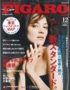 FIGARO japon 2013年 12月号