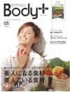 2014年 body+ 5月号